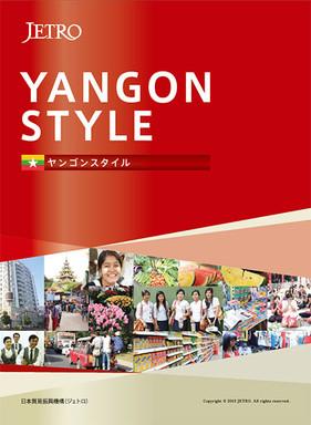 ジェトロ(日本貿易振興機構)ヤンゴンスタイル