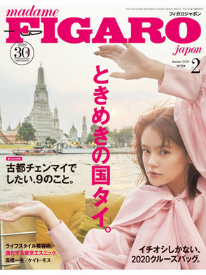 Madame FIGARO Japon Feb/2020