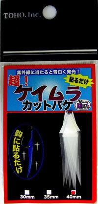 TOHO KEIMURA CUT BAKE 30mm