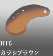 Блесна IVYLINE Habbi H16-2.1g
