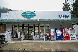 栄黒屋商店