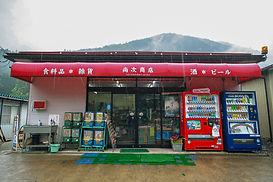 長屋尚次商店