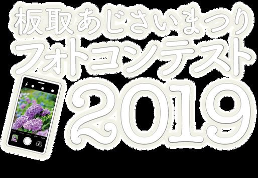 2019フォトコンテストアイコンmono.png