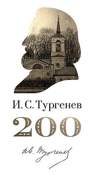 turgenev_200_logo_1.png