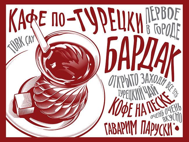 bardak_cafe_poster_002.jpg