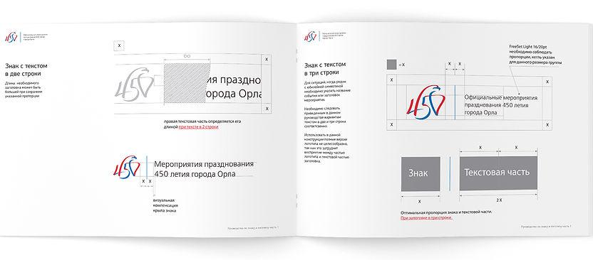 orel_450_brandbook_001.jpg