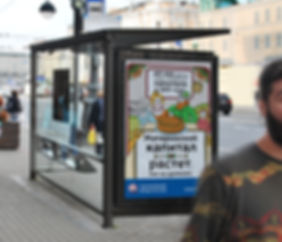 рекламная кампания ПФР