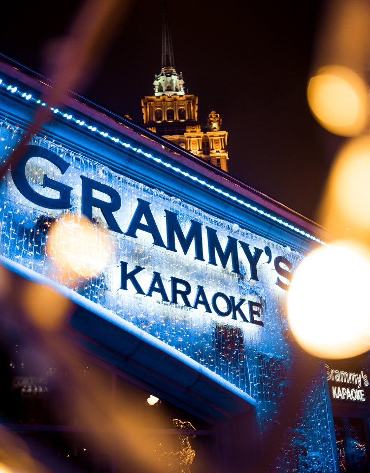 Grammy's караоке