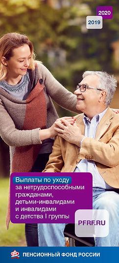 пенсионный фонд России. Лифлет инвалидам. 2020