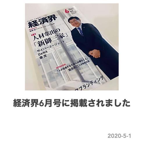 経済界6月号にインタビュー記事が掲載されました。全国の書店もしくはネットでもお買い求めいただけます。