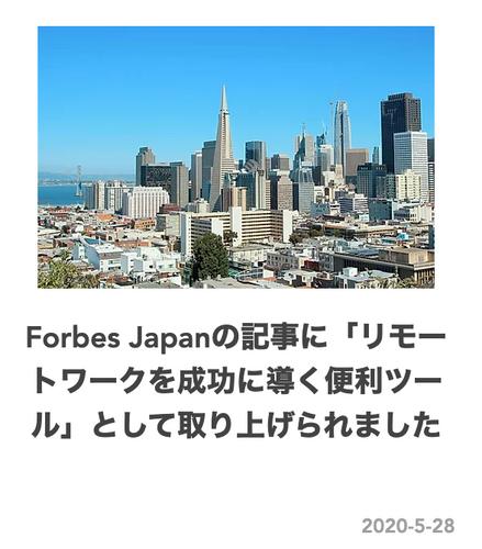Forbes Japanに「リモートワーク を成功に導く便利ツール」として取り上げられました。
