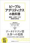 ピープルアナリティクスの教科書.jpg