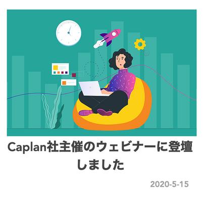 5月15日に当社CEO小川がCaplan社主催のウェビナーに登壇いたしました。 アフターコロナに備えて 今、果たすべき人事の役割 ~データドリブン人事戦略~