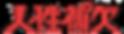 ジンポケロゴ赤黒.png