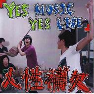 YES MUSIC YES LIFE.jpg