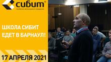 Школа Сибит едет в Барнаул