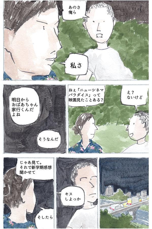 natsu_header.jpg