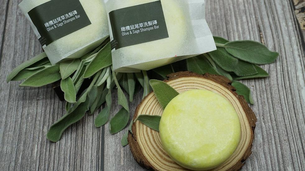 〖 橄欖鼠尾草洗髮磚 〗 Olive Sage Shampoo Bar