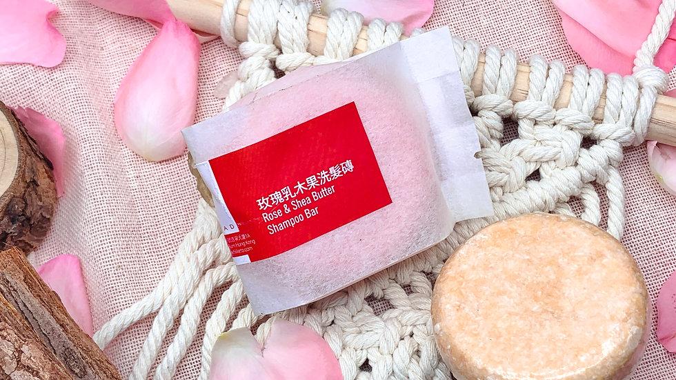 玫瑰乳木果洗髮磚 Rose & Shea Butter Shampoo Bar