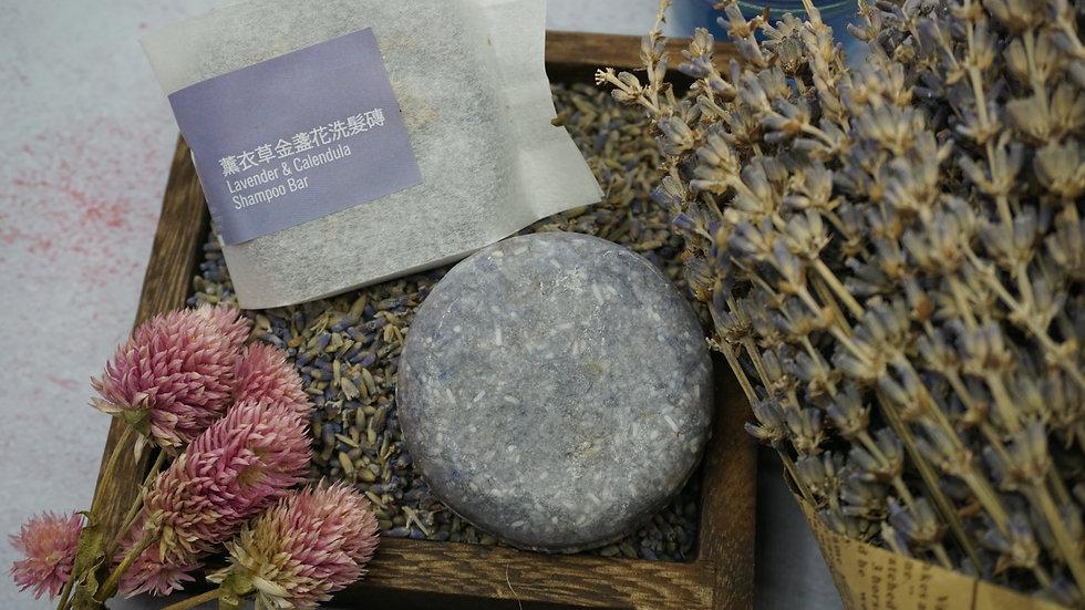 薰衣草金盞花洗髮磚 Lavender & Calendula Shapoo Bar
