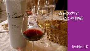 ワイン生産者向けIoTの開発を始めました。