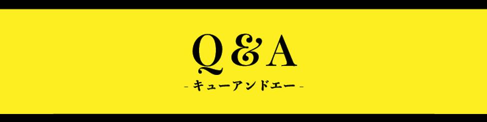 Q&A_タイトル.png