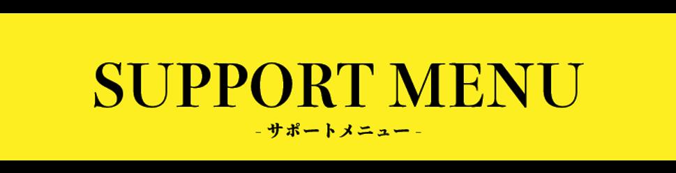 サポートメニュー_タイトル.png
