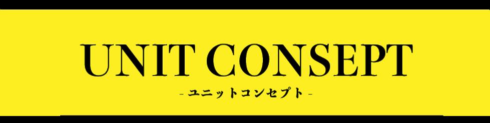 ユニットコンセプト_タイトル.png