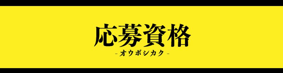 応募資格_タイトル.png