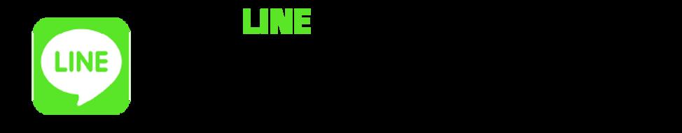 LINEの表記.png
