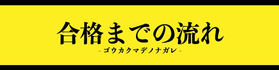 合格までの流れ_タイトル.png