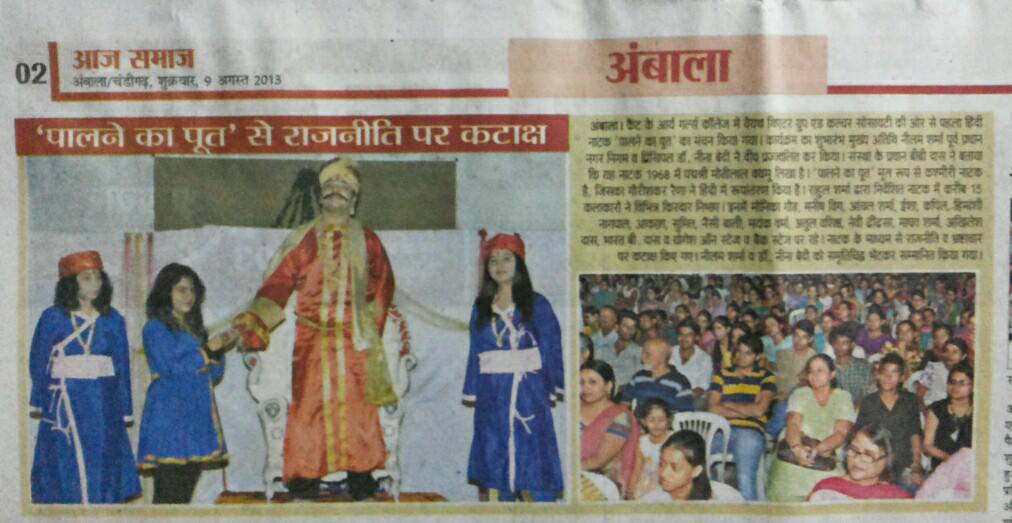 Newspaper cuttung prom Aaj Samaj.