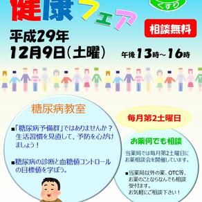 健康フェア開催