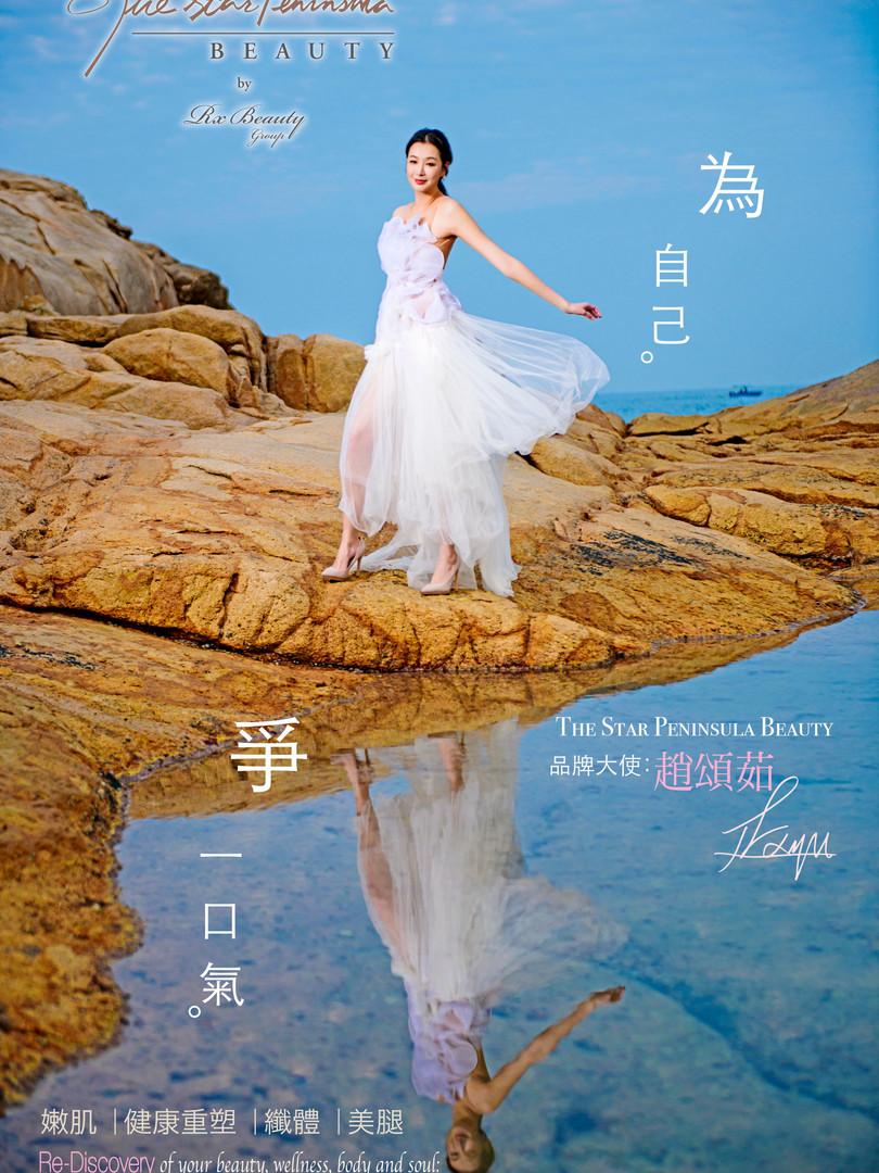 2020-22年度品牌大使 - 趙頌茹