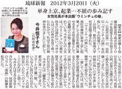 琉球新報 2012年3月20日(火)「単身上京、起業…不屈の歩み記す 女性社長が