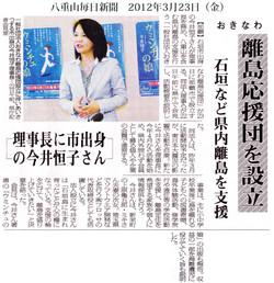 八重山毎日新聞 2012年3月23日(金)「離島応援団を設立 石垣など県内離島を