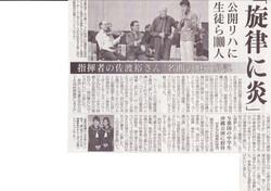 琉球新報 2013年2月20日