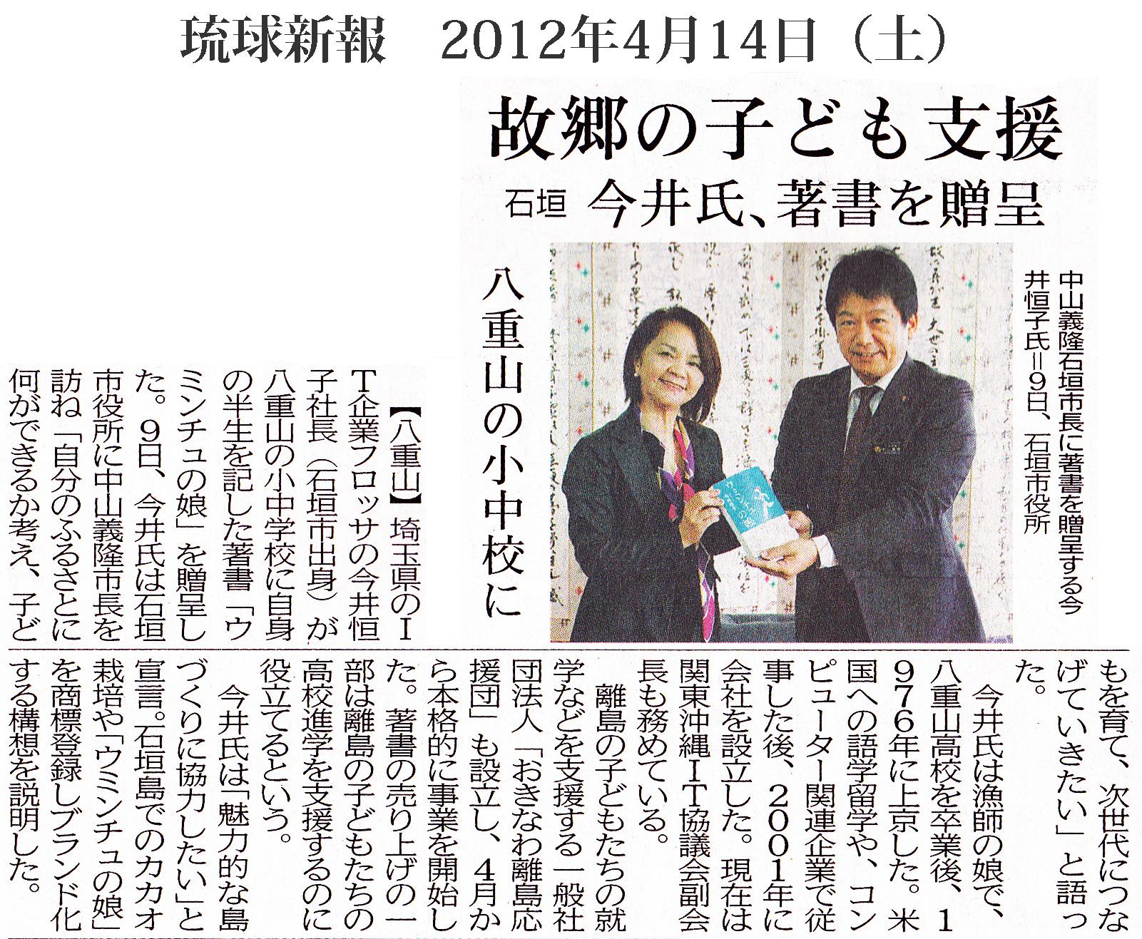 琉球新報 2012年4月14日(土)「故郷の子ども支援」