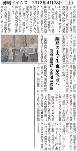 沖縄タイムス 2012年4月28日(土)「離島の中学生 東京派遣へ 美術展鑑賞