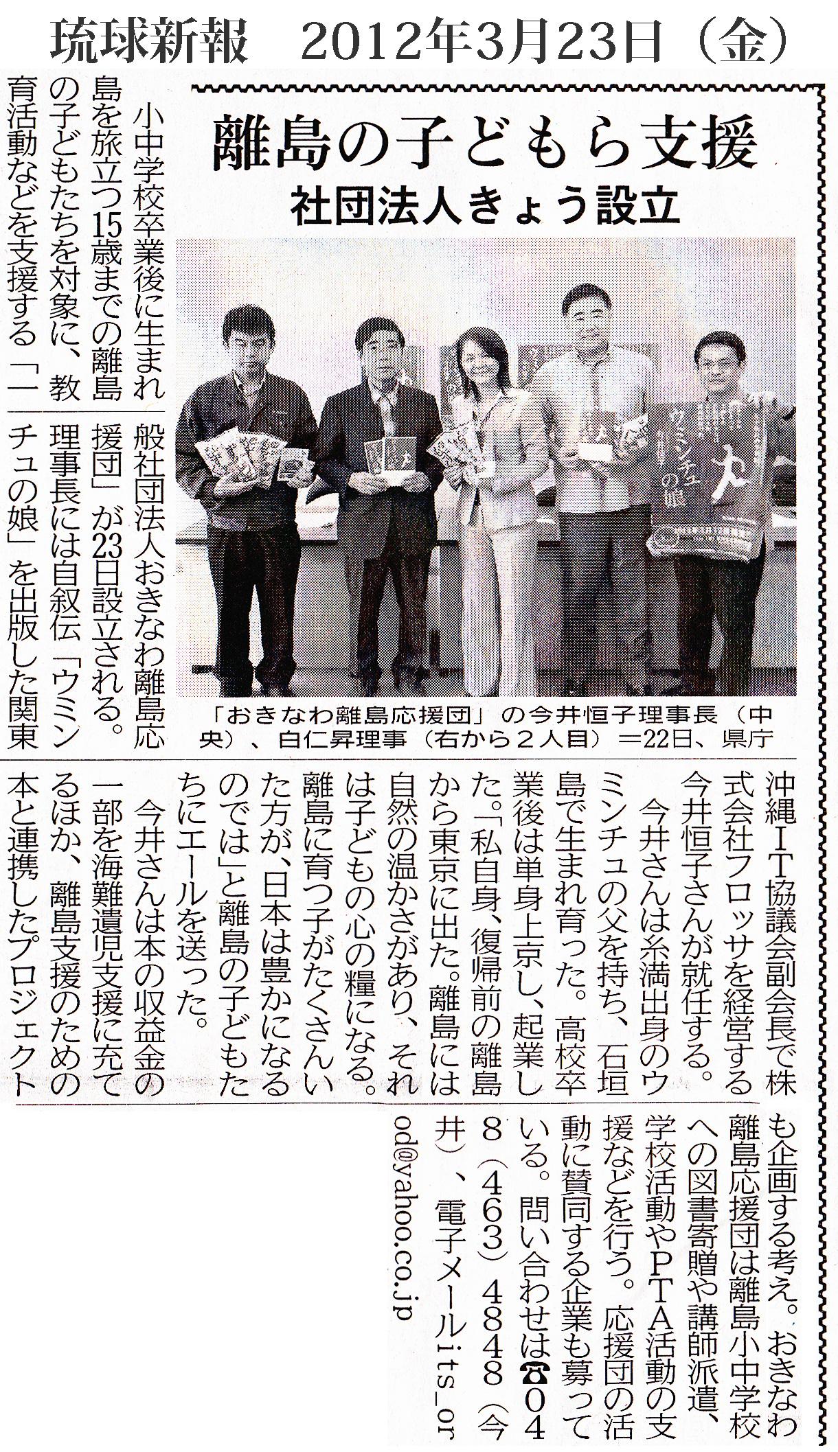 琉球新報 2012年3月23日(金)「離島の子どもら支援 社団法人きょう設立」.