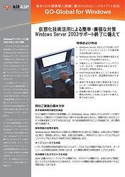 GO-Global.jpg