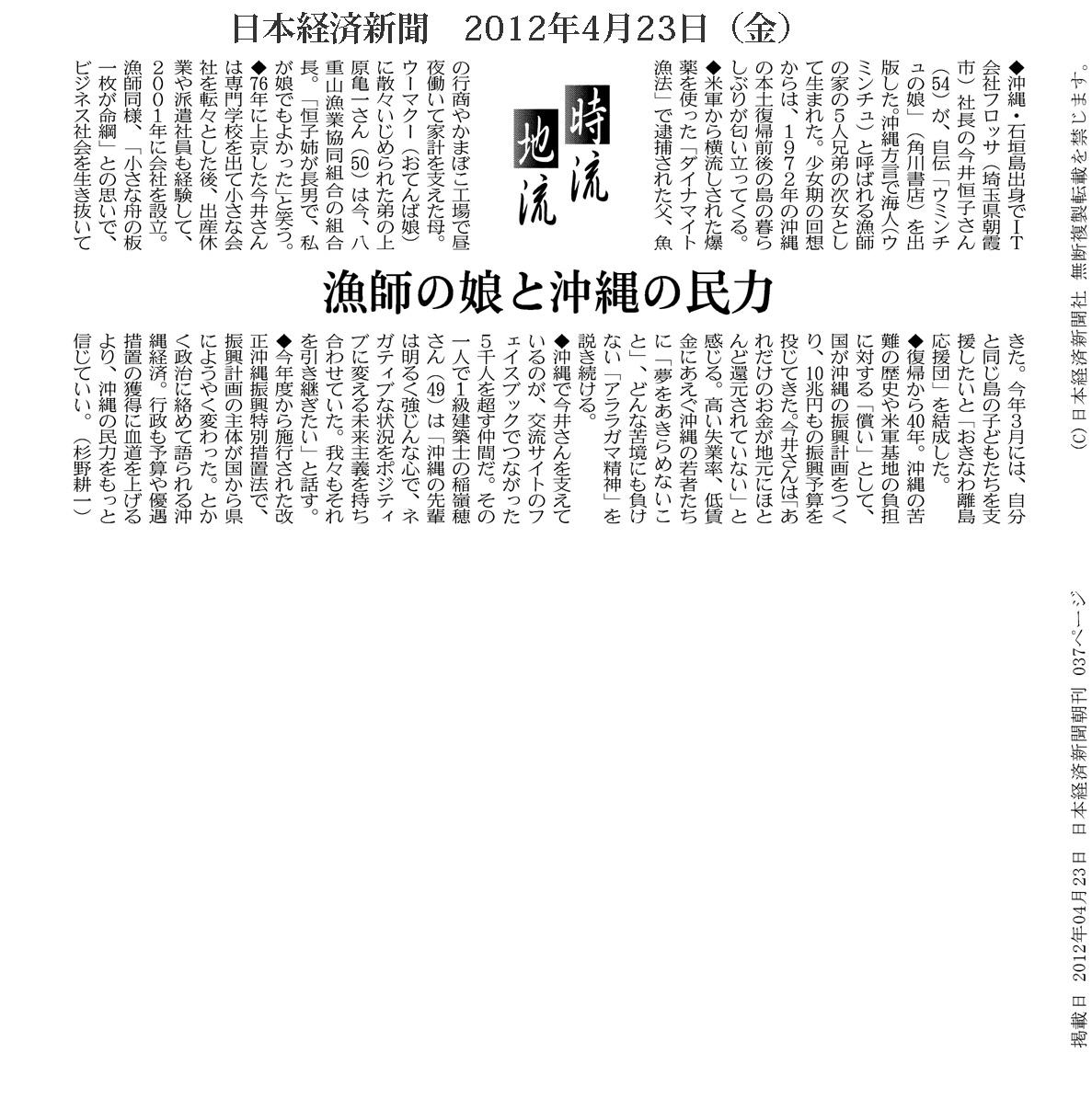 日本経済新聞 2012年4月23日(月)「漁師の娘と沖縄の民力」