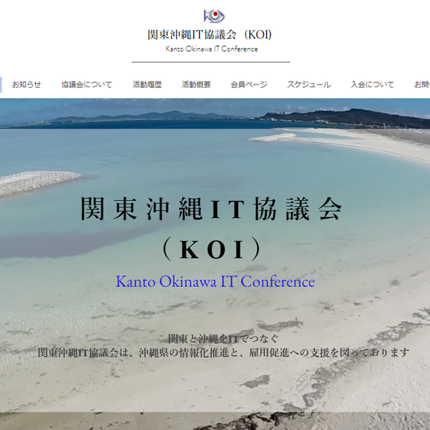 関東沖縄IT協議会(KOI)