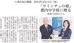 八重山毎日新聞 2012年4月11日(水)「「ウミンチュの娘」郡内中学校に贈る」