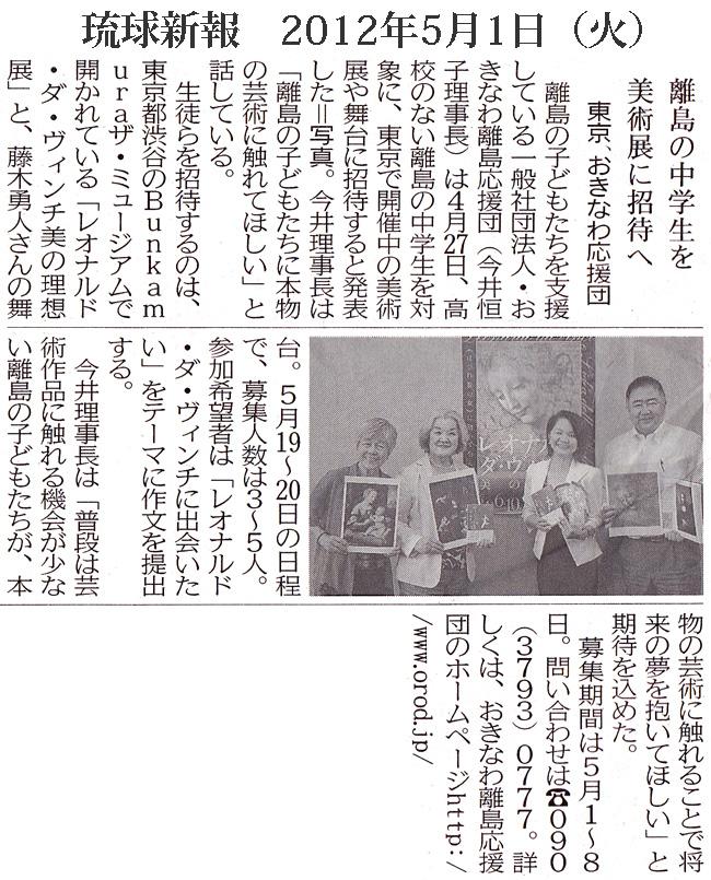 琉球新報 2012年5月1日(火)「離島の中学生を美術展に招待へ」