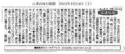 八重山毎日新聞 2012年4月14日(土)「不連続線」