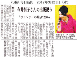 八重山毎日新聞 2012年3月21日(水)「今井恒子さんの出版祝う「ウミンチュの