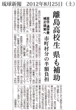 琉球新報 2012年8月25日(土)「離島高校生 県も補助」