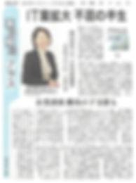 2019年1月15日沖縄タイムス.JPG