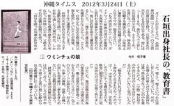 沖縄タイムス 2012年3月24日(土)「石垣出身社長の「教育書」」